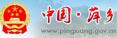 萍乡市人民政府