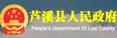 芦溪县人民政府