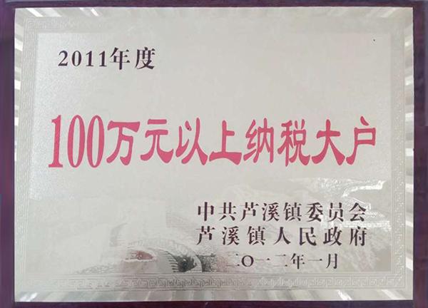 2011年度100万元以上纳锐大户