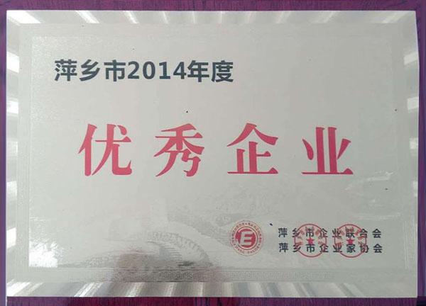 萍乡市2014年度优秀企业